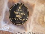 「Xシェフ 爛熟ハンバーグ&ピンクダイヤモンドポテト」の画像(13枚目)