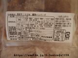 「Xシェフ 爛熟ハンバーグ&ピンクダイヤモンドポテト」の画像(3枚目)