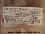 「Xシェフ 爛熟ハンバーグ&ピンクダイヤモンドポテト」の画像(69枚目)