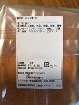 かわいい食パン *.°の画像(4枚目)