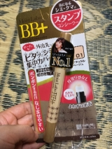 「★コスメ★ モイストラボBB+ スタンプコンシーラー」の画像(1枚目)