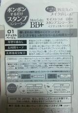 「モイストラボ BB+ スタンプコンシーラー♡」の画像(2枚目)