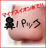 イチゴ鼻をつるつるに♪毛穴ケアしたい敏感肌さん大集合!イオン水で低刺激鼻パックの画像(2枚目)