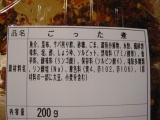 「【昆布漬辛子めんたいのかば田】ごった煮」の画像(3枚目)