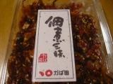 「【昆布漬辛子めんたいのかば田】ごった煮」の画像(2枚目)