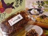 「【昆布漬辛子めんたいのかば田】ごった煮」の画像(1枚目)