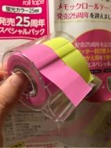 「切って貼れる付箋テープ!」の画像(2枚目)
