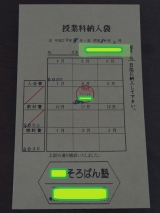 「メモックロールテープ☆ ~ヤマト(株)~」の画像(9枚目)