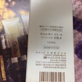 「   スペシャル化粧水とヘアカラーとパック 」の画像(16枚目)