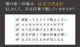 【モニター】ホソカワミクロン 様♪「ナノクリスフェア アイラッシュセラム」 の画像(13枚目)
