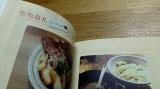 【京都グルメを楽しみたい方に♪】ええやん!京都 地元女子がほんまに通うぞっこんグルメの画像(4枚目)