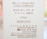 「   日本盛/米ぬか美人NS-K【スペシャル化粧水】 」の画像(8枚目)