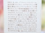 「   日本盛/米ぬか美人NS-K【スペシャル化粧水】 」の画像(7枚目)