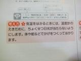 「安カワ大好きMAMA。|一学期の予習復習にオススメ『ドリルの王様 理科』***(699) by マザー13!!|CROOZ blog」の画像(2枚目)