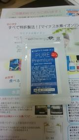 口コミ記事「食べるマイナス水素イオンのサプリメント」の画像