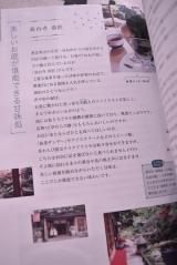 地元女子がほんまに通うぞっこんグルメ 「ええやん!京都」 の画像(2枚目)