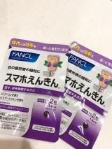 ファンケル「スマホえんきん」 モニター当選の画像(2枚目)