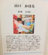 「夏休み特別絵画展【口と足で描いた絵 HEARTありがとう】口と足で描く芸術家協会」の画像(6枚目)