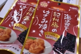 山本海苔店主催 日本橋と海苔を楽しむ パッカンおにぎりづくりの会 の画像(4枚目)