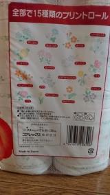 「〈モニター〉花いっぱい トイレットペーパー」の画像(2枚目)