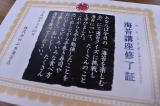 山本海苔店主催 日本橋と海苔を楽しむ パッカンおにぎりづくりの会 の画像(3枚目)