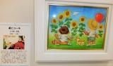 「夏休み特別絵画展【口と足で描いた絵 HEARTありがとう】口と足で描く芸術家協会」の画像(3枚目)