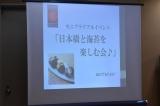 山本海苔店主催 日本橋と海苔を楽しむ パッカンおにぎりづくりの会 の画像(1枚目)