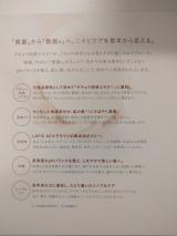 「整菌で治すニキビケア」の画像(10枚目)