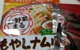 暑い夏こそ野菜を食べよう☆の画像(5枚目)