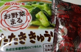 暑い夏こそ野菜を食べよう☆の画像(2枚目)