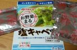 暑い夏こそ野菜を食べよう☆の画像(7枚目)