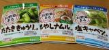 暑い夏こそ野菜を食べよう☆の画像(1枚目)