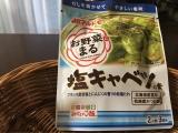 「   簡単美味しい!採れたて野菜で一品。~お野菜まる~ 」の画像(3枚目)
