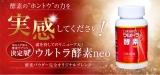 「【株式会社エヌ・エス・エス】ウルトラ酵素neo 〜サプリメント〜」の画像(2枚目)