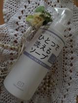 株式会社石澤研究さん 白箱(しろばこ) ひとつで洗えるソープの画像(1枚目)