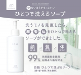 株式会社石澤研究さん 白箱(しろばこ) ひとつで洗えるソープの画像(2枚目)