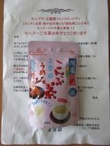 梅こんぶ茶を使って の画像(1枚目)