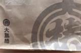 口コミ記事「大好きだからおススメします-大島椿-」の画像