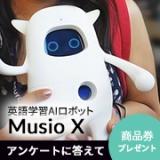 「【アンケートモニター】英語学習に最適なAI搭載ロボット「Musio X」<」の画像(1枚目)