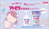 「★アトピタ 保湿頭皮シャンプー★」の画像(1枚目)
