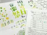「小田急線の火事の時間帯 | chopin_maz_no.5 - 楽天ブログ」の画像(1枚目)