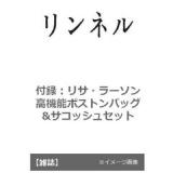 [女性誌] 11月号特集★付録買いにオススメの最新刊、一挙大公開!!(ファッション・美容誌も♪) の画像(317枚目)