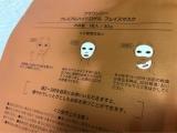 寒天でできたフェイスマスク+OneCプレミアムハイドロゲルフェイスマスクの画像(11枚目)