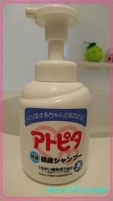 「アトピタ☆保湿頭皮シャンプー。」の画像(1枚目)