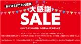 「カルディ 400店舗 大感謝SALE」の画像(1枚目)