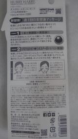 「   乾燥によるホウレイ線に☆大人のロールオン美容液 」の画像(2枚目)