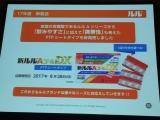 【RSP58】第一三共ヘルスケアさんの新ルルAゴールドDX の画像(9枚目)