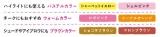 「ふんわり薄づきでナチュラル♡透明感メイクを叶えるSUGAO新発売アイカラー」の画像(3枚目)