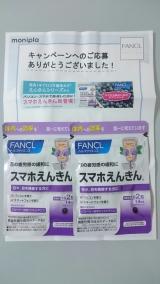 FANCLスマホえんきんの画像(2枚目)