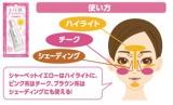 「ふんわり薄づきでナチュラル♡透明感メイクを叶えるSUGAO新発売アイカラー」の画像(4枚目)